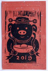 著名当代艺术家、中国当代美术研究院油画院院长 沈敬东2019年贺年限量木刻板画《发财猪》一幅(编号:59/88;尺寸:28.5*18.5cm)  HXTX105534