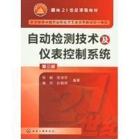 自动检测技术及仪表控制系统(第3版)
