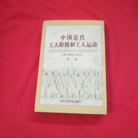 中国近代工人阶级和工人运动(第二册)