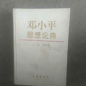 精装,邓小平思想论典
