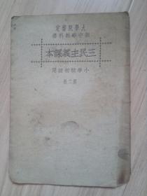 《老课本》三民主义课本小学校初级用(第二册)