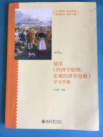《经济学原理(第7版):宏观经济学分册》学习手册