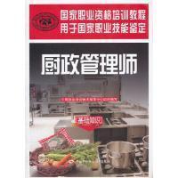 厨政管理师(基础知识)——国家职业资格培训教程