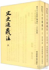 文史通义注( 历代文史要籍注释选刊 全二册 毛边本)