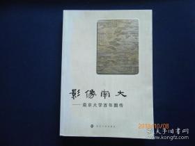 影像南大 南京大学百年图传