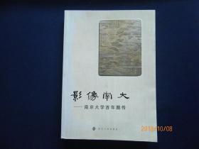 影像南大-南京大学百年图传