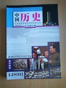 义务教育课程标准实验教科书 中国历史 八年级下册【2014年版  岳麓版 有笔记】