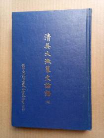 《清吴大澂篆文论语》(精装32开,三版,书内有部分划线。)