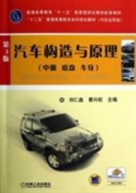 汽车构造与原理(中册 底盘、车身)(第3版)