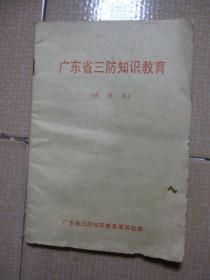 广东省三防知识教育(试用本)