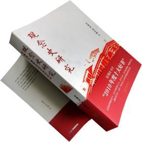 观念史研究 中国现代重要政治术语的形成 书籍
