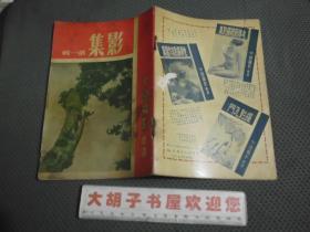 中国摄影丛书 影集 第一辑    初版一千册