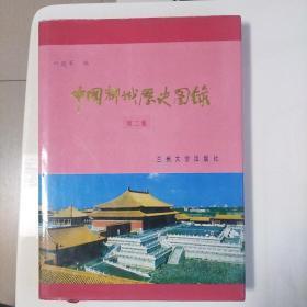 中国都城历史图录[布面精装本](第二集)