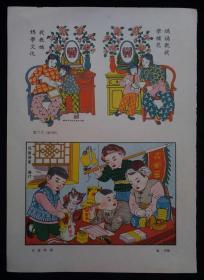 五十年代印刷品农民画精品散页一张