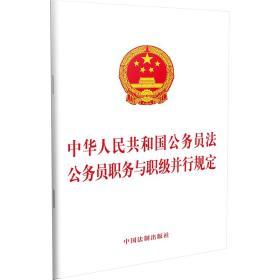中华人民共和国公务员法公务员职务与职级并行规定
