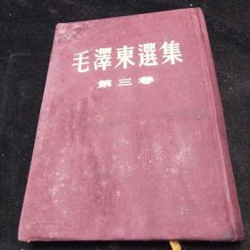 毛泽东选集第三卷。(布面精装)