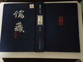 儒藏(精华编二四〇)(上册)