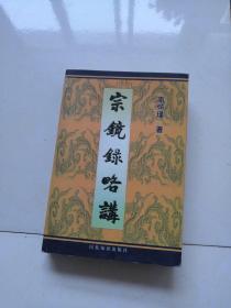 宗镜录略讲 下(2000一版一印 无笔迹)