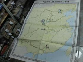 教学挂图 :中国原始人群主要遗址分布图