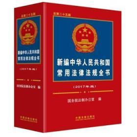 正版 新编中华人民共和国常用法律法规全书(2017年版)(总第二十五版),国务院法制办公室,中国法制出版社 9787509379288