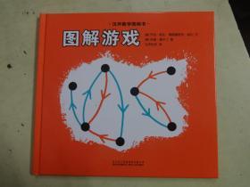 汉声数学图画书:图解游戏