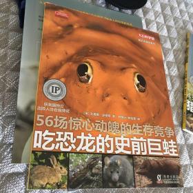 知识大爆炸:吃恐龙的史前巨蛙