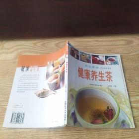 快乐厨房:健康养生茶