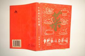 中国南北名菜谱 第三版