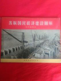 苏联国民经济建设图解。自然旧  一版一印  值得收藏