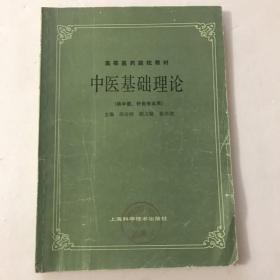 中医基础理论 高等医药院校教材