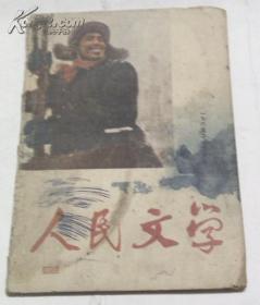 人民文学1965年第12期美术封面封底(伟大的战士-王杰----)