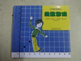 汉声数学图画书:函数游戏