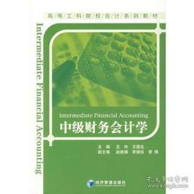 中级财务会计学 王伶,王国生   经济管理出版社 9787802078888