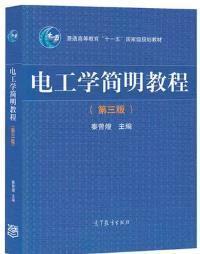 """电工学简明教程(第三版)/普通高等教育""""十一五""""国家级规划教材"""