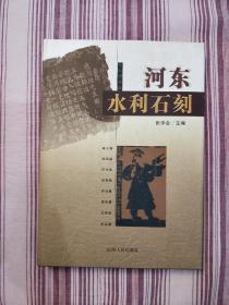河东水利石刻:石刻精华版
