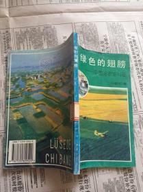 -绿色的翅膀-中国的农业科技