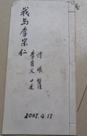 剪报连载-我与李宗仁(V)