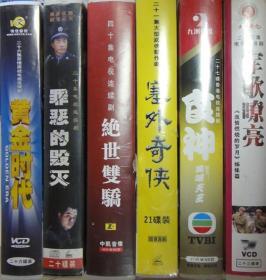 十三集电视连续剧:军歌嘹亮(《激情燃烧的岁月〉姊妹篇。盒装,VCD光盘23张全)