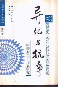 社会学人类学论丛 第29卷 异化与抗争——中国女工工作史研究