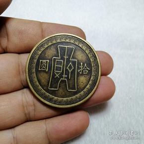 民国二十五年 孙像布币图 黄铜 拾圆铜板