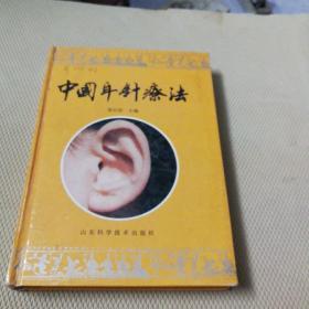 中国耳针疗法(老中医耳针专家丁育德签名印章)