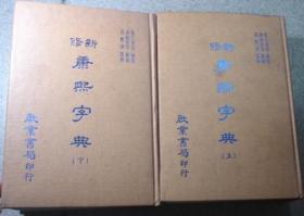 新修康熙字典