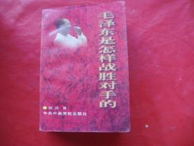 毛泽东是怎样战胜对手的