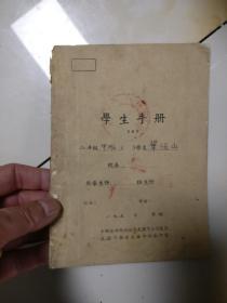 1956年的学生手册     32开第一页粘有1956年健康检查记录单,内有每周记录