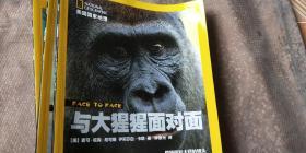 美国国家地理  与海牛面对面+与藏羚羊面对面+与大猩猩面对面+与灰熊面对面(4本合售)