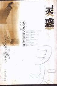 灵惑(现代知识女性心态录)
