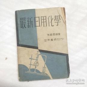 最新日用化学(民国36年初版)