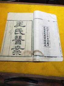 稀见版本光绪醉六堂校刊王氏医案1-2卷一册全