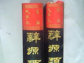 《词源类典》 豪华大字本
