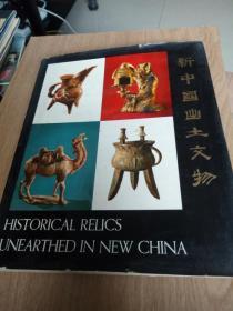 新中国出土文物